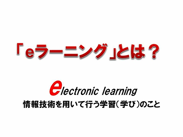 elearning_we4